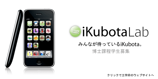iPhone 3G × Kubota Lab.